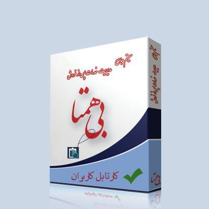 ماژول کارتابل کاربر که امکان اضافه شدن به بسته ی بی همتا را دارد